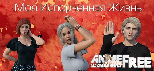 Моя Испорченная Жизнь / My Fucked Up Life [2020] [Uncen] [ADV, 3DCG] [Android Compatible] [ENG,RUS] H-Game