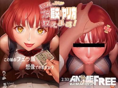 A Busty JK Teaches How To Do Petit Compensated Dating [2017] [Cen] [Animation] [Android Compatible] [JAP] H-Game
