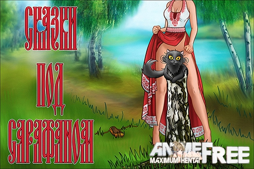Сказки под сарафаном / Tales under the sundress [2016] [Uncen] [ADV, VN] [Android Compatible] [RUS] H-Game