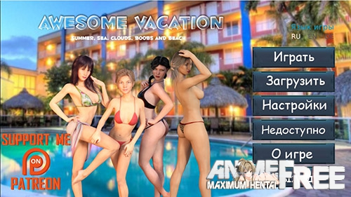 Awesome Vacation / Улетный отпуск [2018] [Uncen] [ADV, 3DCG] [Android Compatible] [RUS,ENG] H-Game