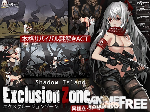 Exclusion Zone: Shadow Island [2017] [Cen] [Action, Shooter] [JAP] H-Game