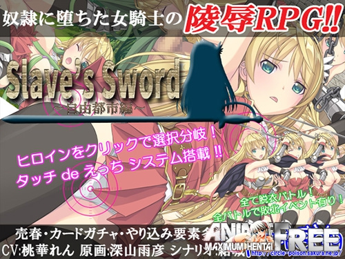 Slave's Sword 1&2 (~The Free City~ + Empire in Revolution) [2016-2019] [Uncen] [jRPG] [ENG,JAP,RUS] H-Game